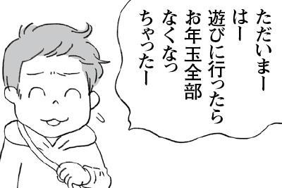 【小学生あるあるマンガ「うちの子なう。」】第10回「無駄づかいは優しさの味」