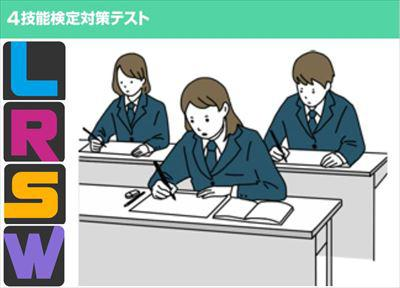 【英語4技能】高校入試の英語も変わる!?