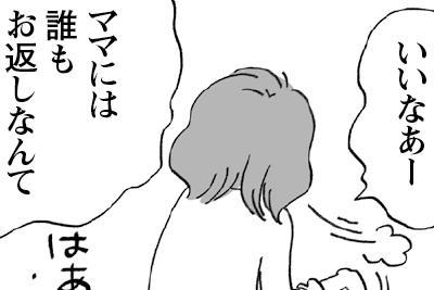 【小学生あるあるマンガ「うちの子なう。」】第12回「ああ、ホワイトデー・・・」