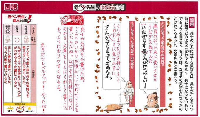 1.赤ペン朱筆.jpg