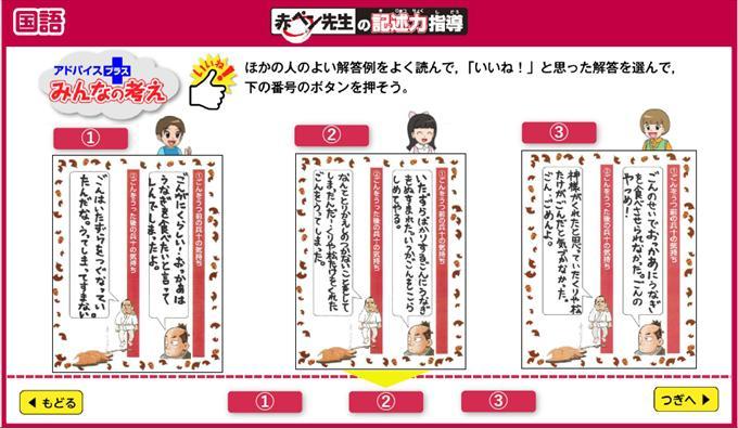 2.赤ペン解答例.jpg