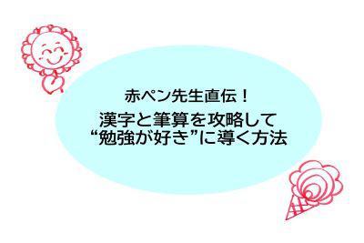 """赤ペン先生直伝!漢字と筆算を攻略して""""勉強が好き""""に導く方法"""