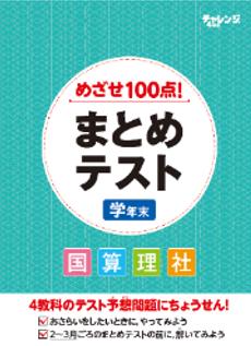 3.おさらい_共通_まとめテストH1.PNG