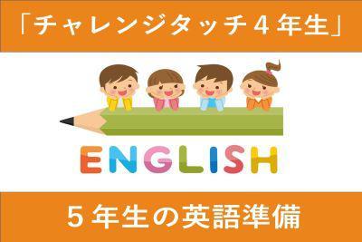 5年生からの英語、 どう変わる? どう備える?<チャレンジタッチ編>