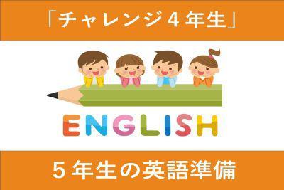 5年生からの英語、 どう変わる? どう備える?<チャレンジ編>
