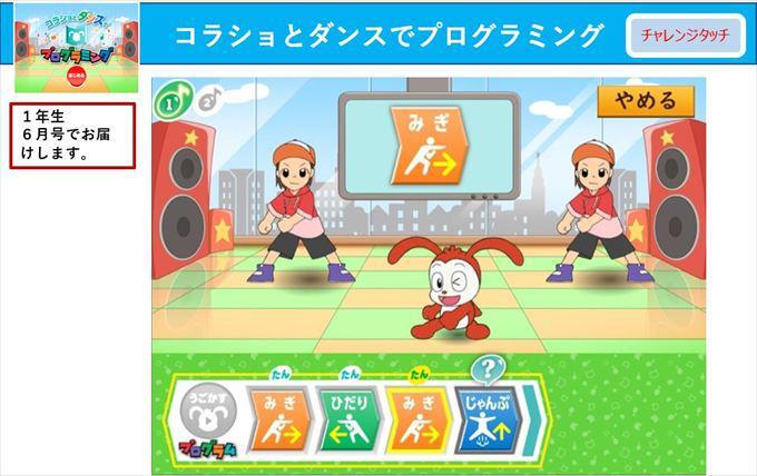 コラショとダンス修正図版_s.jpg