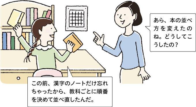 小5保護者WEB記事イラスト3.jpg