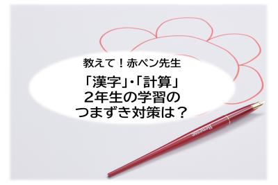 教えて!赤ペン先生 「漢字」・「計算」2年生の学習のつまずき対策は?