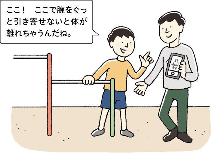 小5保護者WEB記事イラスト4.jpg