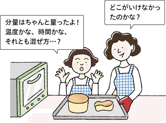 小5保護者WEB記事イラスト6.jpg
