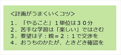 2計画_R.JPG