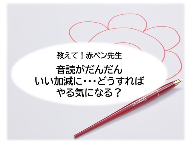 教えて!赤ペン先生 音読がだんだんいい加減に・・・どうすればやる気になる?