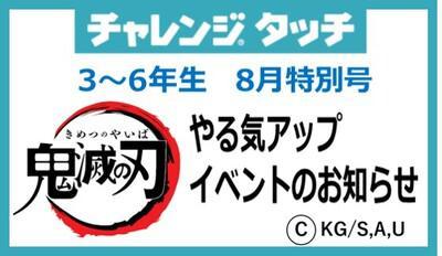 8月号「鬼滅の刃」コラボキャンペーン・イベントでやる気アップ!
