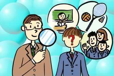 先生解説!中学の「授業・部活・友人関係」で重視される姿勢