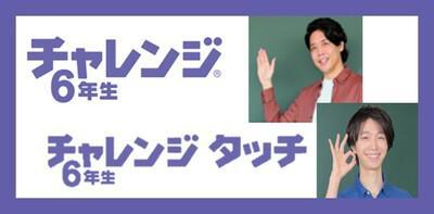 ココが特別!8月特別号「6年生オンラインライブ授業」