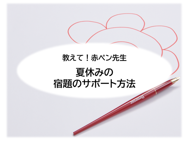 教えて!赤ペン先生 夏休みの宿題のサポート方法