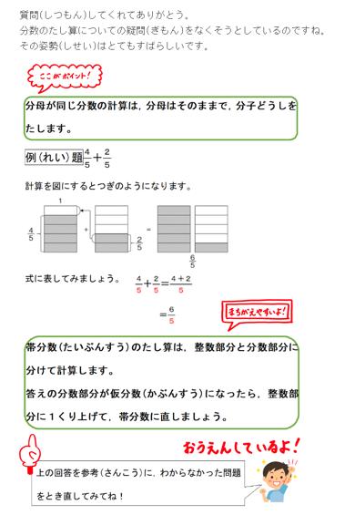 9月号5年生-分数質問ダミー画面.jpg