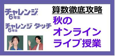 レベル別授業、新登場!「6年生オンラインライブ授業」