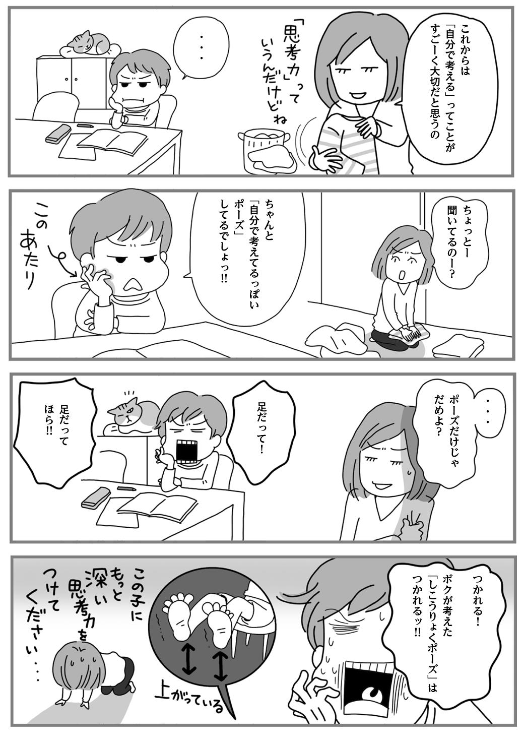 2019-02-学習指導要領マンガ-006-1.png