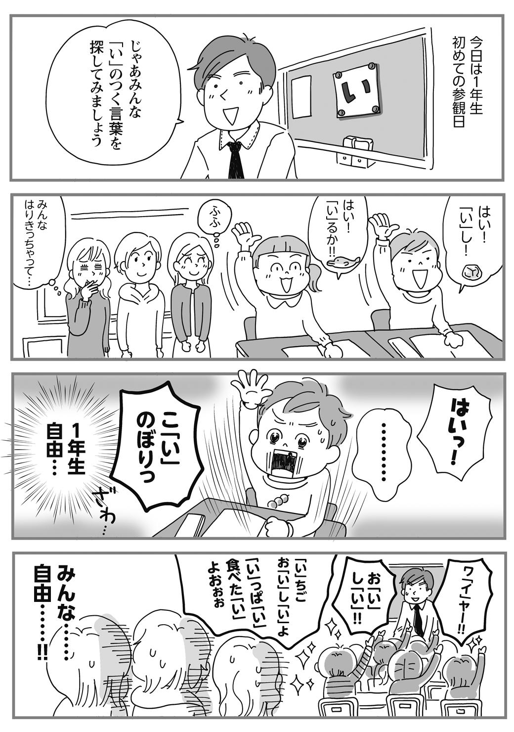 第1回 「1年生は自由!?」.png