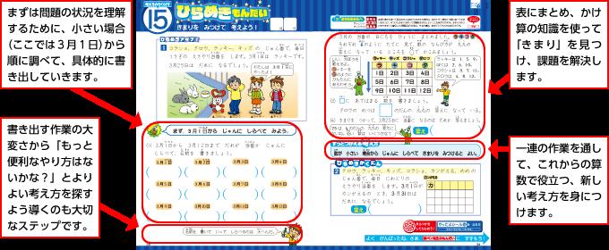 1月号_1年生_2018年度-1-新指Web用図版01 (1).png