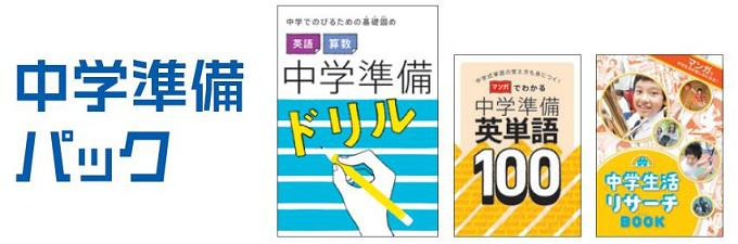 https://blog.benesse.ne.jp/zemihogo/sho/e45ee57e5f3c5cf727e709209bebc228ab9988ac.jpg